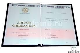 Диплом в Красноярске Купить диплом в Красноярске