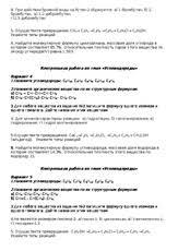Контрольная Углеводороды класс doc Контрольная работа по теме  Контрольная работа по теме Углеводороды базовый уровень 10 класс
