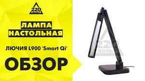 Обзор Светодиодный <b>настольный светильник Lucia</b> L900 ...