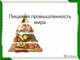 Презентация на тему Пищевая промышленность мира Пищевая  1 Пищевая промышленность мира