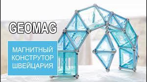 <b>GEOMAG Магнитный конструктор</b> из Швейцарии - YouTube