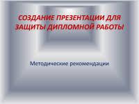 Презентации на тему защита диплома на ru создание презентации для защиты дипло