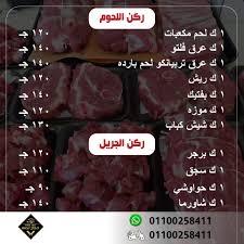 دكان لحمة اطلب اللحمة الجملي من دكان لحمة وهنوصلك لحد البيت Facebook