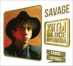 Savage garden strange relationship купить по недорогим и ...