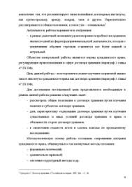 Понятие и содержание договора хранения Курсовая Курсовая Понятие и содержание договора хранения 4