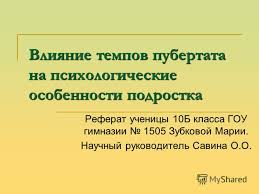 Презентация на тему Влияние темпов пубертата на психологические  1 Влияние темпов пубертата на психологические особенности подростка Реферат