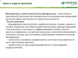 Отчет по учебно ознакомительной практике юриста stathistupavcuuvi  Я думаю любой здравомыслящий человек согласить юристпрактик должен уметь грамотно составить проанализировать форму Отчет по учебной практике юриста