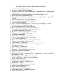 Специальность Менеджмент организации  Тематика курсовых работ по дисциплине Менеджмент 1