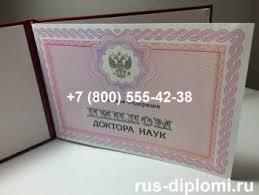 Купить диплом МГЮА в Москве с доставкой цена Диплом доктора наук с 1997 года