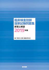臨床 検査 技師 国家 試験