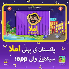 taleemabad now and watch your child learn urdu english and much more bit do taleemabadlearning