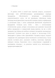 Ургальская дистанция пути Дальневосточной железной дороги отчет по  Это только предварительный просмотр