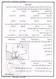 إجابة امتحان الجغرافيا التكميلي 2020 توجيهي الأردن الدورة التكميلية - سما  الإخبارية