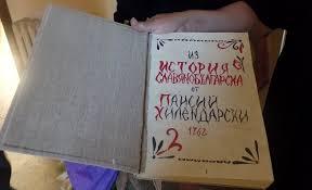 Картинки по запросу история славянобългарска