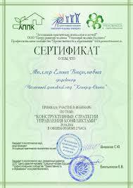 Достижения частного детского сада Киндер Сити в Геленджике Сертификат Управление конфликтами · диплом Миллер