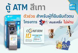 สอนวิธียืนยันตัวตน คนละครึ่งเฟส 3 ผ่านตู้ ATM กรุงไทย | Thaiger ข่าวไทย