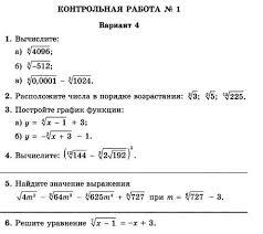 КР Корень n ой степени Алгебра класс Контрольные  Глизбург В И Алгебра и начала математического анализа Контрольные работы