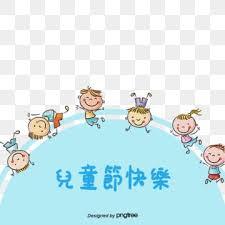 兒童玩具 / 儿童玩具 ― értóng wánjù ― children's toys. 藍色å…'童節å…'童地球卡通æ'ç•« å…'童節 卡通 地球素材 Psd格式圖案å'Œpng圖片免費下載 Cartoon Illustration Illustration Cartoon