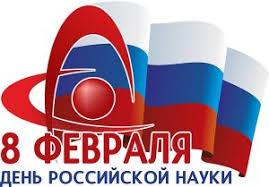 День российской науки стандарт на оформление диссертаций  День российской науки стандарт на оформление диссертаций