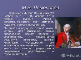 Презентация на тему Атомно молекулярное учение m В Ломоносова  4 М В Ломоносов