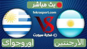 مشاهدة مباراة الارجنتين واوروجواي بث مباشر السبت 19-6-2021 كوبا امريكا -  فكرة سبورت