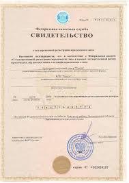 МКУ КДЦ Радуга Свидетельство о государственной регистрации  Свидетельство о государственной регистрации юридического лица от 02 03 2006