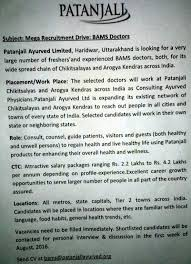 Vacancy For The Post Of Bams Doctors At Patanjali