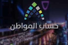 خطوات الاستعلام عن حالة الأهلية في حساب المواطن وزارة الموارد البشرية 1443  - سعودية نيوز