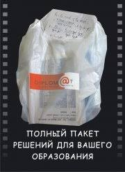 О нас Курсовые работы Екатеринбург дипломы реферат чертежи  6 2 jpg