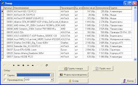 Автоматизированная информационная система учёта товародвижения в  курсовая работа по програмированию