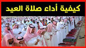 كيفية أداء صلاة عيد الفطر وعيد الأضحى 2021    صلاة العيد - YouTube