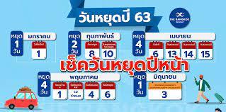 เช็ควันหยุด ปี 63 - The Bangkok Insight