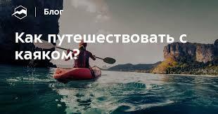 Как путешествовать с каяком? — Блог «Спорт-Марафон»