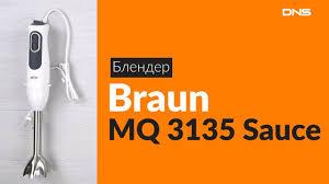 Распаковка <b>блендера Braun MQ 3135</b> Sauce / Unboxing Braun MQ ...