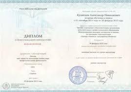 Диплом оценщика Международная академия экспертизы и оценки Диплом оценщика с печатью государственного учебного заведения