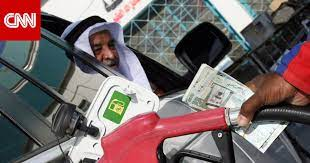 السعودية.. أرامكو تعلن أسعار البنزين الجديدة لشهر فبراير - CNN Arabic