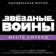 Звёздные Войны. <b>Саундтрек</b>: Звёздные Войны: Месть ситхов