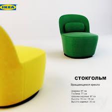 swivel armchair ikea stockholm
