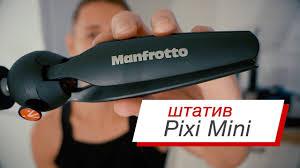 <b>Manfrotto Pixi Mini штатив</b> для фотоаппарата, телефона. - YouTube