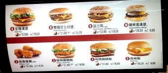 mcdonald s menu 2013. Simple 2013 McDonaldu0027s McD  Lunch Set Menu Throughout Mcdonald S Menu 2013 H