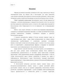 Бухгалтерский учет анализ и аудит экспортно импортных операций  Учет и аудит материально производственных запасов диплом по бухгалтерскому учету и аудиту скачать бесплатно материалы