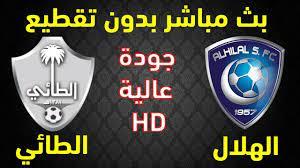 مشاهدة مباراة الهلال والطائي بث مباشر اليوم 14-8-2021 الدوري السعودي [ شاشة  كاملة HD ]