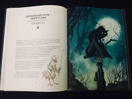 книга волшебные существа севера художника иллюстратора юхана