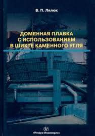 """Книга: """"<b>Доменная плавка</b> с использованием в шихте каменного ..."""
