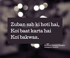 Bakwas Wale Jyada Hai Poisoned Thoughts Hindi Quotes Urdu