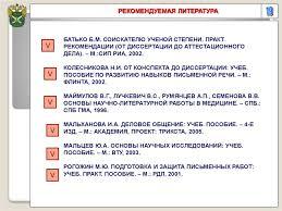Требования к языку и оформлению студенческих научных работ  ПРАКТ РЕКОМЕНДАЦИИ ОТ ДИССЕРТАЦИИ ДО АТТЕСТАЦИОННОГО ДЕЛА М СИП РИА 2002 v КОЛЕСНИКОВА Н И ОТ КОНСПЕКТА ДО ДИССЕРТАЦИИ УЧЕБ