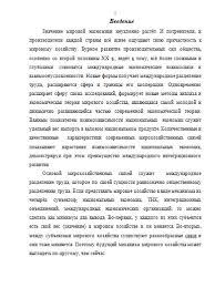 Мировая экономика структура и основные субъекты Вариант  Мировая экономика структура и основные субъекты Вариант 1 17 11 10