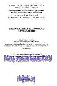 ВЗФЭИ государственное и муниципальное управление Курсовая работа Курсовая работа Государственное и муниципальное управление методичка
