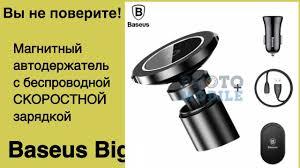 <b>Baseus Big Ears</b> обзор магнитного авто <b>держателя</b> с функцией ...