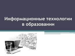 Презентация Информационные технологии в образовании Привет  Презентация Информационные технологии в образовании
